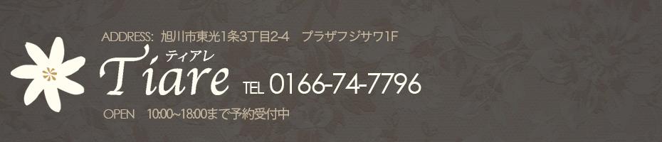 ティアレ(tiare)旭川市東光にある理髪店